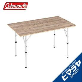コールマン アウトドアテーブル 120cm フォールディングリビングテーブル 120 2000034610 4〜6人用 Coleman