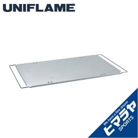 ユニフレーム ステンレスキッチンテーブル 天板 フィールドラック ステンレス天板2 611661 UNIFLAME