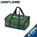 ユニフレーム グリルケース ユニセラBOX カーキグリーン 615065 UNIFLAME