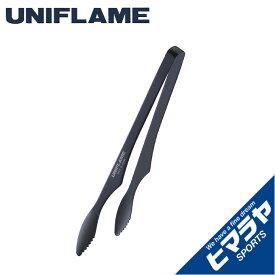 ユニフレーム 調理器具 トング ユニセラトング フッ素 615270 UNIFLAME