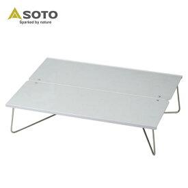 ソト アウトドアテーブル 小型テーブル フィールドホッパーL ST-631 SOTO