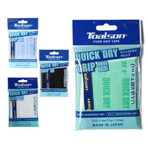 トアルソン テニス バドミントン グリップテープ QUICK DRY GRIP クイックドライグリップ 3本 1ETG223 TOALSON