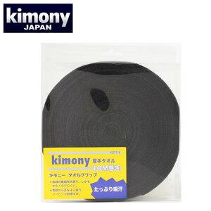 キモニー バドミントン グリップテープ Thick Towel 10m Roll KGT116 KIMONY