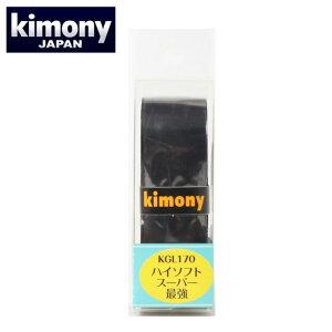 キモニー テニス バドミントン リプレイスメントグリップ ハイソフトスーパー最強 KGL170 KIMONY
