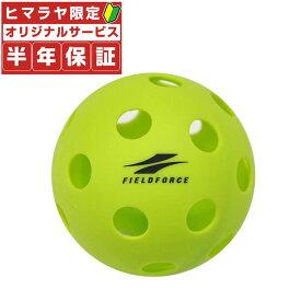 フィールドフォース 野球 トレーニングボール バッティングティー練習用ボール20個入り FBB-20 FIELDFORCE
