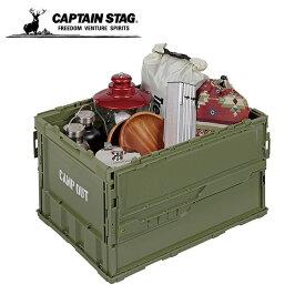 キャプテンスタッグ コンテナ キャンプアウト FDコンテナ50 オリーブ UL-1046 CAPTAIN STAG