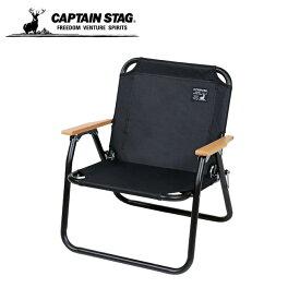 キャプテンスタッグ アウトドアチェア CSブラックラベルロースタイルソロベンチ UC-1677 CAPTAIN STAG