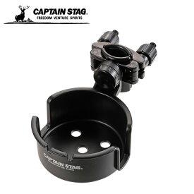 キャプテンスタッグ カップホルダー チェア用カップホルダー ブラック UC-1695 CAPTAIN STAG