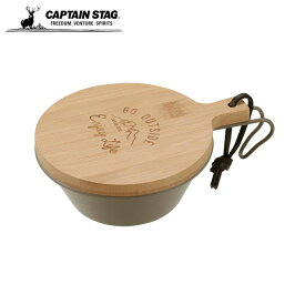 キャプテンスタッグ 食器 シェラカップ モンテ シェラカップ320用フタ UP-2649 CAPTAIN STAG