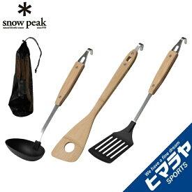 スノーピーク お玉 調理べら ターナー キッチンツールセット 収納ケース付き CS-217 snow peak