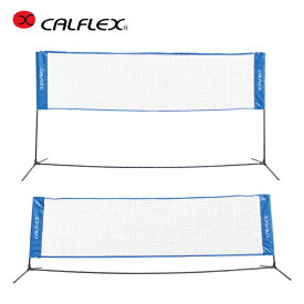 カルフレックス CALFLEX テニス 練習器具 ネット テニス・バドミントン兼用ネット CTN-145