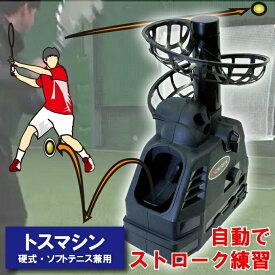 カルフレックス CALFLEX テニス 練習器具 トスマシン ソフト・硬式テニス兼用マシン CT-014