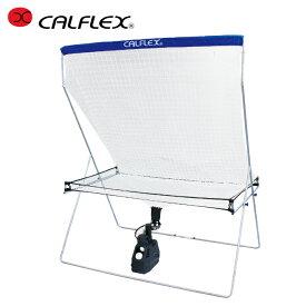 カルフレックス CALFLEX テニス 練習器具 ネット ソフト・硬式テニス兼用マシン用ネット CTN-014