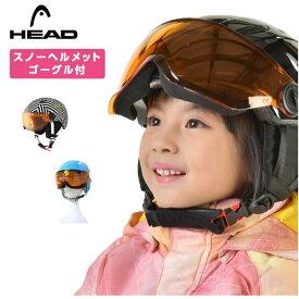 ヘッド スキー スノーボード ヘルメット ジュニア キッズ 52-56cm 3歳-12歳 MOJOバイザー MOJO VISOR HEAD スキーヘルメット スノーボードヘルメット