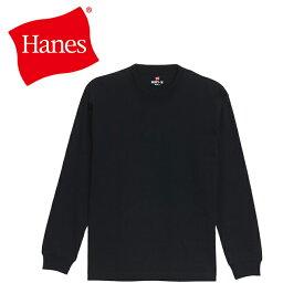 ヘインズ Hanes 長袖アンダーウェア メンズ ビーフィーロングスリーブTシャツ BEEFY-T H5186-090