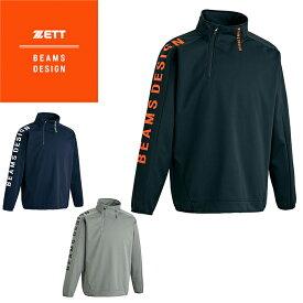 BEAMS DESIGN ビームスデザイン 野球 ウインドブレーカージャケット メンズ レディース BEAMS スタンドハーフジップJK BOS757SZ