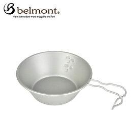 ベルモント belmont 食器 シェラカップ チタンシェラカップREST300 メモリ付 BM-341