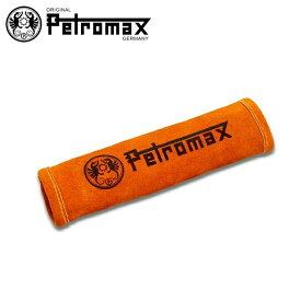 ペトロマックス Petromax 調理器具 レザーハンドル アラミドハンドルカバー O-13662