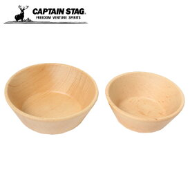 キャプテンスタッグ CAPTAIN STAG 食器 コップ ウッドブレスシェラカップ320カップ2個 UP-2663