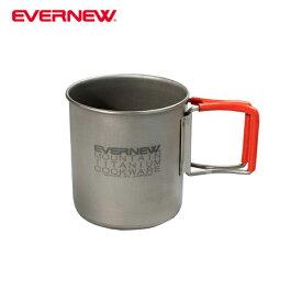 エバニュー EVERNEW 食器 マグカップ Ti 300 FH W Mug ECA612