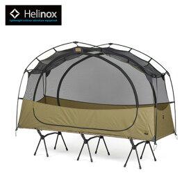ヘリノックス Helinox テント 小型テント タクティカルコットテント ソロインナー メッシュ 19756011