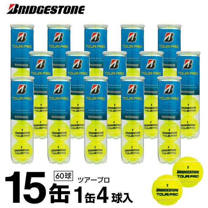 ブリヂストン BRIDGESTONE硬式テニスボールツアープロ 4個×15缶セットBBATP4