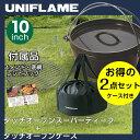 ユニフレーム UNIFLAME ダッチオーブン 10インチスーパーディープ ダッチオーブンケース ブラック 660973+VP160609E01