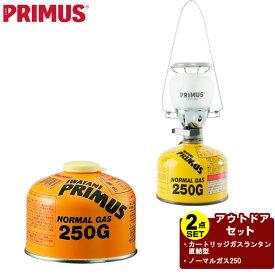 プリムス PRIMUS ガスランタン セット カートリッジガスランタン 直結型+ノーマルガス250 IP-2245A-S+IP-250G