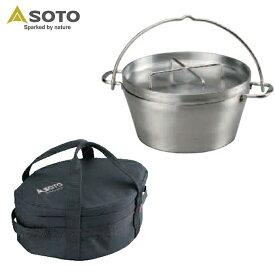 ソト SOTO ダッチオーブン ステンレスダッチオーブン10インチ+ステンレスダッチオーブン10インチ収納ケース