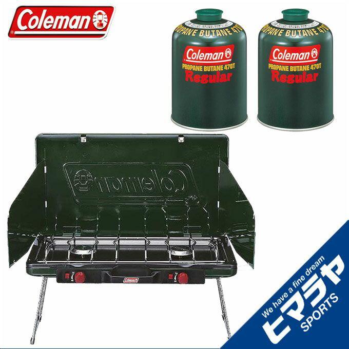 コールマン ツーバーナー パワーハウス LP ツーバーナーストーブ 2 + 純正LPガス燃料[Tタイプ]470g×2個 2000006707 + 5103A470TJAN coleman