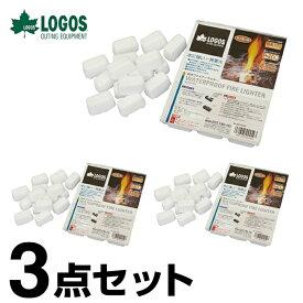 ロゴス LOGOS 着火剤 ファイアーライター お買い得3点セット R14AH28