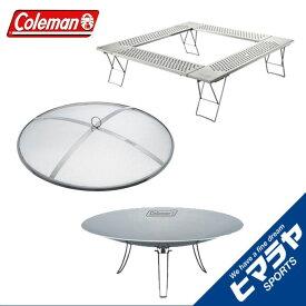 コールマン 焚き火台 セット ファイアープレイステーブル +ファイアーディスク プラス+スパーク シールド プラス 2000010397+2000032516+2000032517