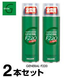 【2本セット】 ガリウム スプレーワックス 簡易ワックス GENERAL・F220 SW2086  GALLIUM