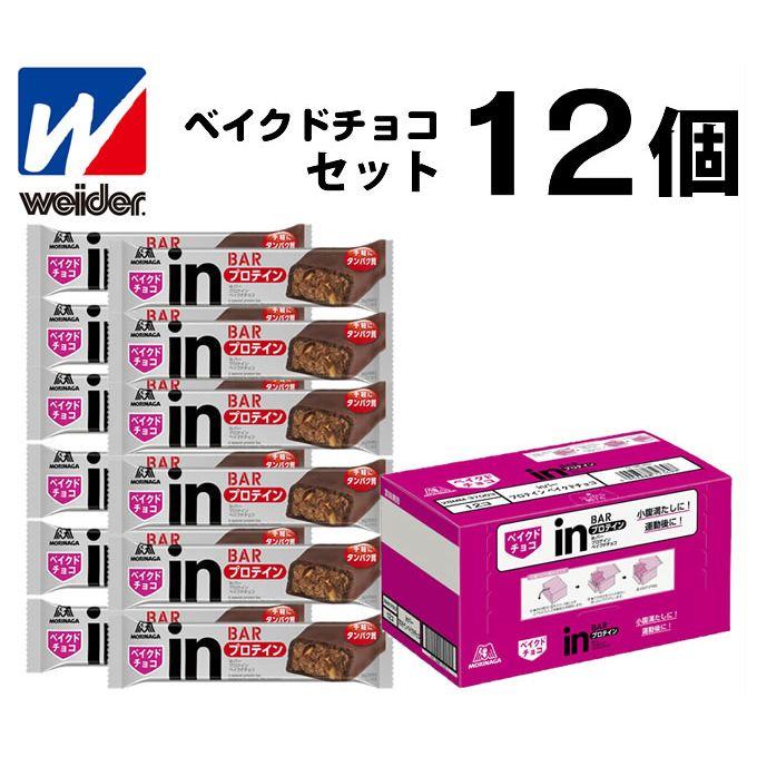 ウイダー バランス栄養食品 inバープロテイン ベイクドチョコ 34g×12個 28MM37003 WEIDER