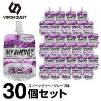 ビジョンクエスト(VISIONQUEST)エネルギーゼリーグレープ味箱売り(30個)EGJ-GF
