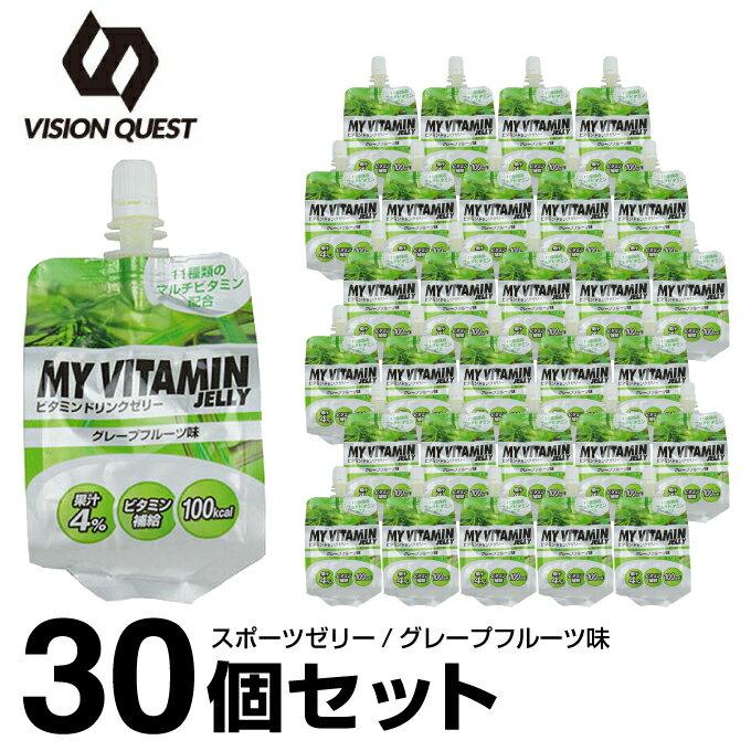 ビタミンゼリー スポーツゼリー グレープフルーツ味 箱売り 30個 EGJ-GF ビタミン補給 ゼリー飲料 低価格 ビジョンクエスト VISION QUEST