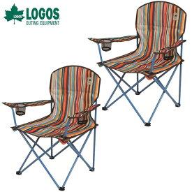 ロゴス LOGOS アウトドアチェア2点セット ストライプアームチェア 73170016