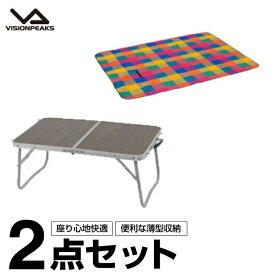 アウトドアテーブル セット ミニスリムテーブル+ソフトレジャーシート VP160402D01VP160303H01ビジョンピークス VISIONPEAKS