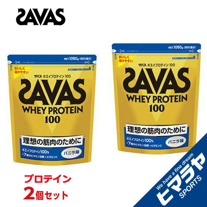 ザバス プロテイン ホエイプロテイン100 バニラ味 1,050g 2個セット CZ7417 SAVAS