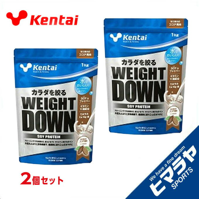 ケンタイ プロテイン ウエイトダウン ソイプロテイン ココア風味 2個セット K1240 Kentai ケンタイ