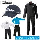タイトリスト Titleist ゴルフ レインウェア キャップセット メンズ レインスーツ + レインキャップ TSMR1592 + HJ8CPR