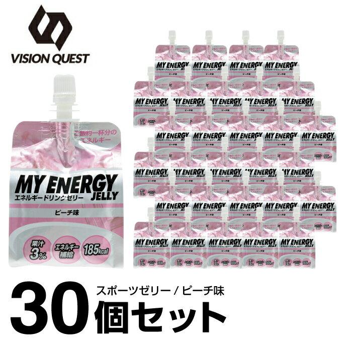 サプリ エネルギーゼリー スポーツゼリー ピーチ味 箱売り 30個 EGJ-PC エネルギー補給 ゼリー飲料 低価格 ビジョンクエスト VISION QUEST