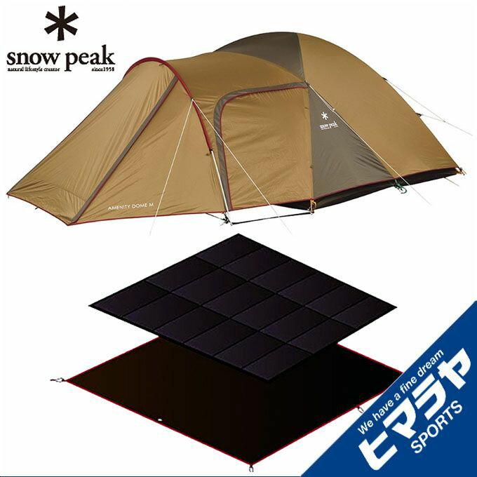 スノーピーク snow peak テント 大型テント アメニティドームM アメニティドームマットシートセット SDE-001R+SET-021