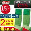 コールマン Coleman 封筒型シュラフ パフォーマー2/C15 モス ×2 【お買い得2点セット】
