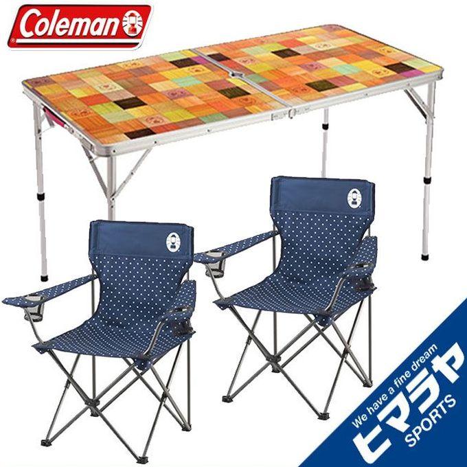 コールマン アウトドア ナチュラルリビングモザイクテーブル/120プラス 2000026751 +リゾートチェア 2000026736 ×2 3点セット coleman