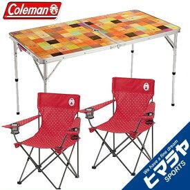 コールマン アウトドア ナチュラルリビングモザイクテーブル/120プラス 2000026751 +リゾートチェア 2000026734 ×2 3点セット coleman