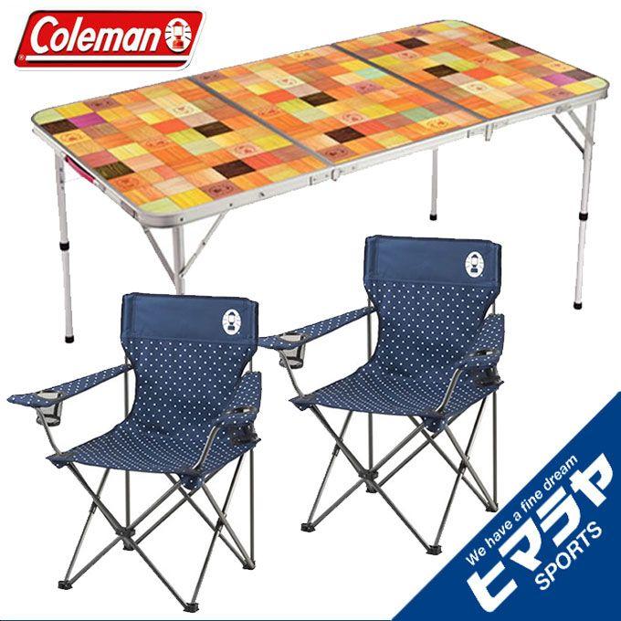 コールマン Coleman アウトドア ナチュラルリビングモザイクテーブル/140プラス 2000026750 +リゾートチェア 2000026736 ×2 お買い得3点セット