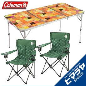 コールマン アウトドア ナチュラルリビングモザイクテーブル/140プラス 2000026750 +リゾートチェア 2000026735 ×2 3点セット