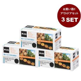 ロゴス LOGOS 木炭 エコココロゴス・ラウンドストーブ 4×3 お買い得3点セット 83100104