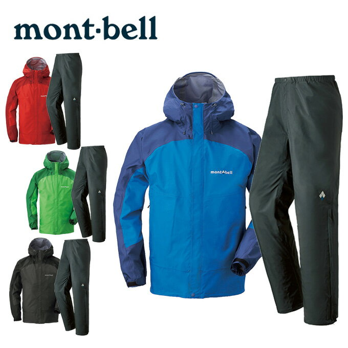 モンベル レインウェア上下セット メンズ サンダーパス ジャケット+パンツ 1128344+1128574 mont bell mont-bell